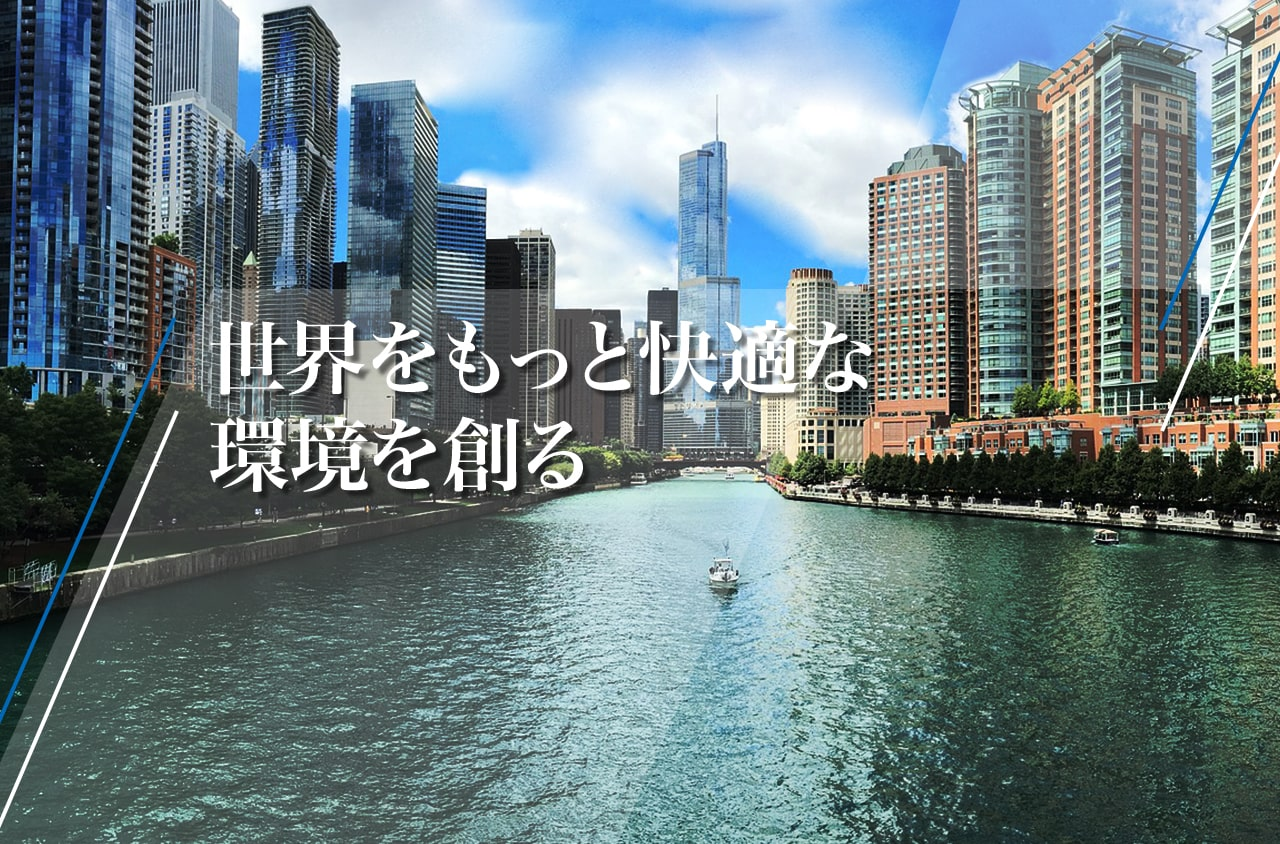 株式会社松栄は近畿圏全域に渡るオフィスの環境整備事業に取り組んでいる会社です
